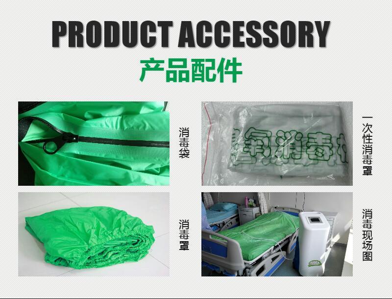 床单位臭氧消毒机消毒床袋床罩
