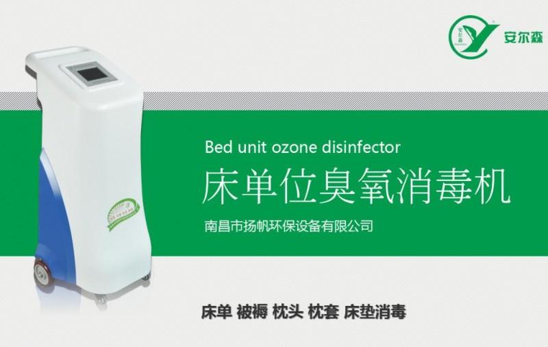 医用床单被褥臭氧消毒机