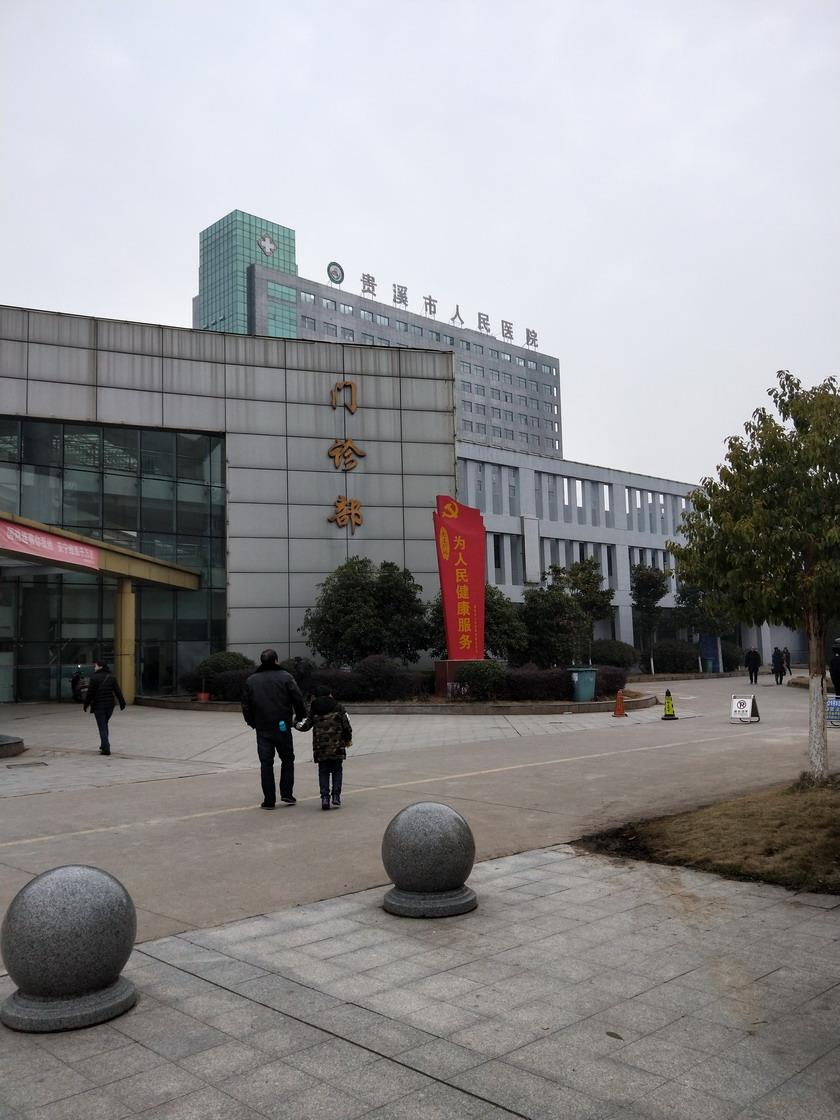 贵溪市人民医院.jpg