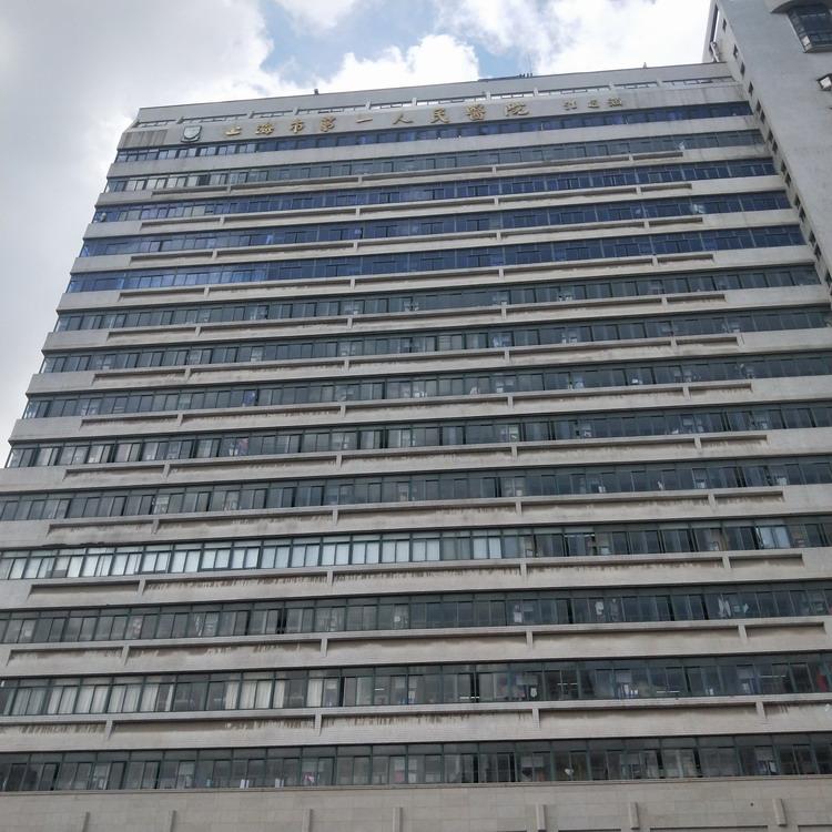 上海市第一人民医院.jpg